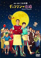 Galaxy Turnpike (DVD) (Standard Edition)(Japan Version)