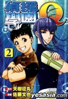 Dan Detective School (Vol.2)