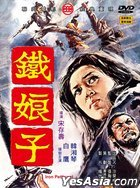 Iron Petticoat (DVD) (English Subtitled) (Taiwan Version)