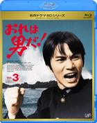 Ore wa Otokoda! (Blu-ray) (Vol.3) (Japan Version)