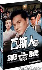 The Human Vapor (1960) (DVD) (Taiwan Version)