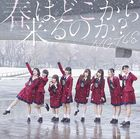 Haru wa Doko kara Kurunoka? [Type C] (SINGLE+DVD) (Japan Version)