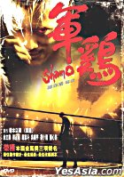 Shamo (DVD) (Hong Kong Version)