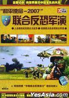 Peace Mission 2007 - Lian He Fan Kong Jun Yan (DVD) (China Version)