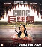 Croc (VCD) (Hong Kong Version)