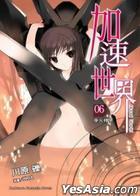 Jia Su Shi Jie (Vol.6) Jing Huo Shen Zi (Fictions)