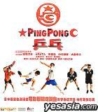 Ping Pong (Hong Kong Version)