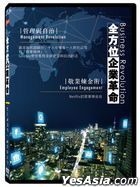 Management Revolution, Employee Engagement (DVD) (Taiwan Version)