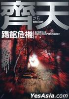Modern Chinese Science Fiction 5