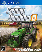 Farming Simulator 19 (日本版)