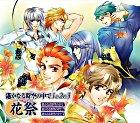 Harukanaru Tokinonakade 1&2&3 Hanamatsuri (Japan Version)