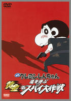 Crayon Shin-Chan: The Storm Called: Operation Golden Spy (DVD)(Japan Version)