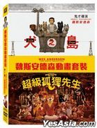 Wes Anderson Two-Movie Collection (DVD) (Taiwan Version)