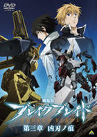 Broken Blade - Theatrical Edition : Chapter 3 - The Scar of Weapon (DVD) (Japan Version)