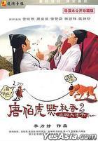 唐伯虎點秋香2之四大才子 (DVD-9) (DTS版) (中國版)