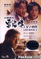 Lee Rock II (1991) (DVD) (Digitally Remastered) (Hong Kong Version)