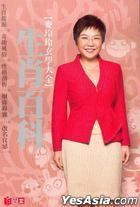 Sheng Xiao Bai Ke