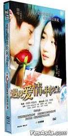 Love & Life & Lie (2017) (DVD) (Ep. 1-38) (End) (China Version)