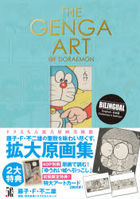 THE GENGA ART OF DORAEMON (with English Translations)