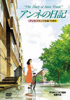The Diary of Anne Frank (DVD) (Limited Edition) (Japan Version)