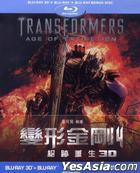 Transformers: Age of Extinction (2014) (Blu-ray) (3D + 2D 3-Disc Steelbook) (Taiwan Version)