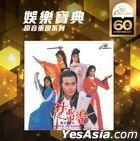Chor Lau Heung (Crown Records 60th Anniversary Reissue Series)