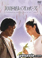 101 Kaime no Propose (Japan Version)