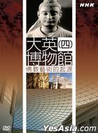 Da Ying Bo Wu Guan (4)  Fo Jiao Yi Shu De Qi Yuan (DVD) (Taiwan Version)