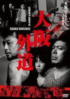 Osaka Violence (DVD) (Special Priced Edition)  (Japan Version)