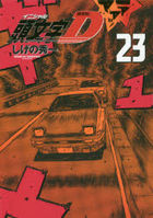 Initial D 23 (New Edition)