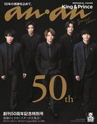 anan Special Edition 50th Anniversary Special Edition
