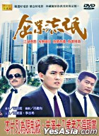 Business Knave (Taiwan Version)