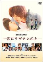 Kimi ni Love Song wo (DVD) (Japan Version)