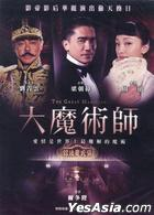 The Great Magician (2012) (DVD) (Taiwan Version)