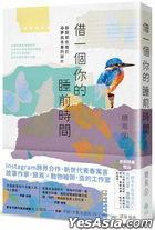 Jie Yi Ge Ni De Shui Qian Shi Jian : Su Shuo Na Xie Guan Yu Xun Meng Yu Qing Chun De Sui Pian