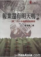 Bao Ye Huan You Ming Tian Ma ? _ _ Mei , Ri , Zhong Mei Ti Guan Cha Fa Zhan