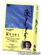 TBS TV 50th Anniversary Special: Sugako Hashida Presents - Nada Soso Kono Ai ni Ikite (Japan Version)