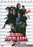 Bayside Shakedown The Movie 2 (Korean Version)