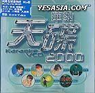 华纳天碟 2000 Karaoke VCD