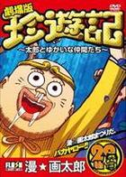 Chinyuki Theatrical Edition - Taro to Yukai na Nakamatachi (DVD) (Japan Version)