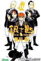 Silver Spoon (Vol.12)