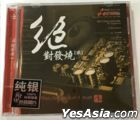 Absolutely Develop A Fever 2 (Silver CD) (China Version)
