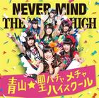 NEVER MIND (Normal Edition)(Japan Version)