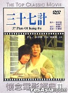 37 Plots Of Kung-Fu (Taiwan Version)
