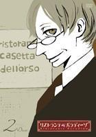 Ristorante Paradiso (DVD) (Vol.2) (Japan Version)