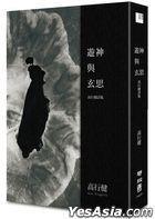You Shen Yu Xuan Si: Gao Xing Jian Anthology
