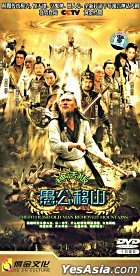 Thefo Olish Old Man Removed Mountains (DVD) (End) (China Version)