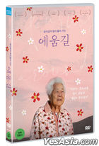 A long way around (DVD) (Korea Version)