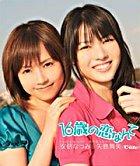 16sai no Koi Nante (Japan Version)
