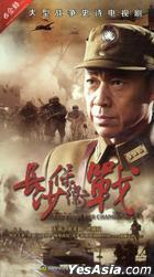 The Fight For Changsha (H-DVD) (End) (China Version)